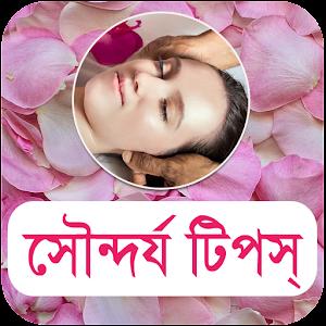সৌন্দর্য টিপস - Beauty Tips Bangla Online PC (Windows / MAC)