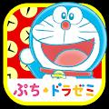 Download ぷちドラゼミ 知育アプリ『タイムふろしき』 APK to PC