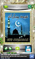Screenshot of بطاقات عيد الفطر