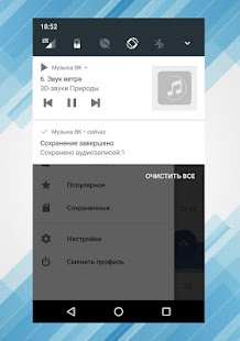 Free ВТакте - Скачать музыку с ВК APK for Windows 8
