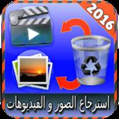 App إسترجاع صور و فيديوهات prank version 2015 APK