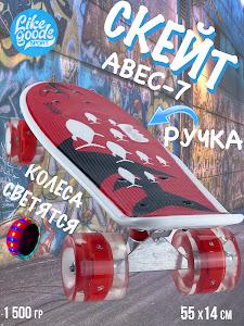 Cкейт, серии LIKE GOODS, LG-13001