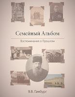 The Family Album (in Russian: Семейный Альбом)
