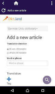 German Urdu dictionary - screenshot