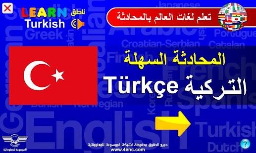App Conversation easy-Turkish APK for Kindle