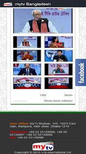 mytv Bangladesh - screenshot