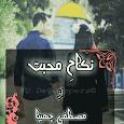 Nikah e Mohabat Urdu Novel