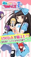 Screenshot of 萌えCanちぇんじ![無料で遊べる美少女育成着せ替えゲーム]