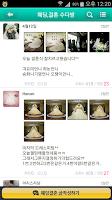Screenshot of 셀프웨딩,결혼준비,웨딩다이어리,웨딩홀,신혼여행,촬영