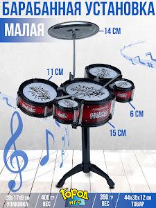 """Игровой набор серии """"Для творчества"""", ударная установка-барабан,Gold 1.2"""