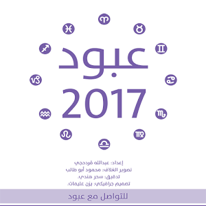 Download توقعات عبود 2017 For PC Windows and Mac