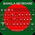 Bangla Keyboard