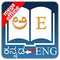 Kannada Dictionary APK for Bluestacks
