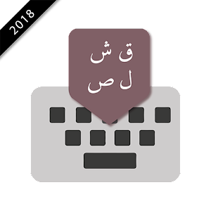 Arabic Keyboard For PC (Windows & MAC)