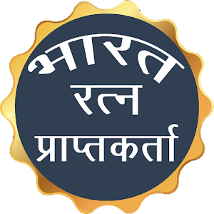 Download भारत रत्‍न Bharat Ratna in Hindi Offline for Android