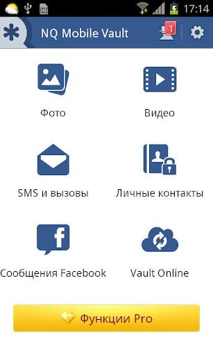 Vault русский языковой пакет screenshot 1