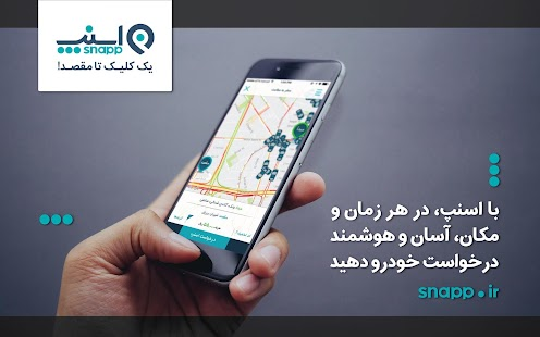 Free Snapp اسنپ APK for Windows 8