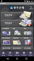 Screenshot of 광주은행 스마트뱅킹