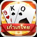 ไพ่เก้าเกไทย-slotsเซียน&ไฮโล