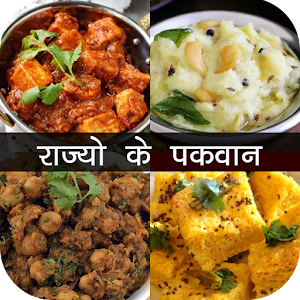 Download State Wise Recipe in Hindi For PC Windows and Mac