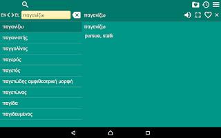 Screenshot of Greek English Dictionary Free