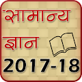 Free Download Hindi GK 2017-18 APK for Blackberry