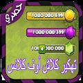 App تهكير كلاش أوف كلانس simulator APK for Windows Phone