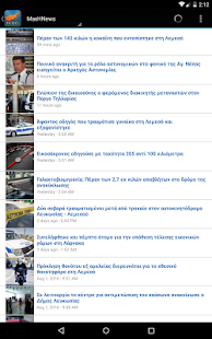Cypriot News RSS - screenshot