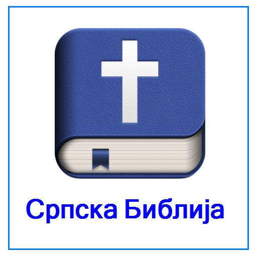 Android aplikacija Српска Библија na Android Srbija