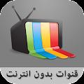 Download Android App قنوات بدون انترنت simulator for Samsung