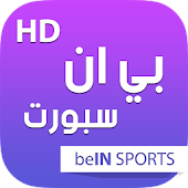 Download Ben Sport HD - بين سبورت مباشر APK on PC