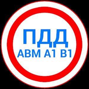Билеты ПДД AB +Экзамен 2017