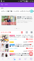 Screenshot of Shopping Talk JP