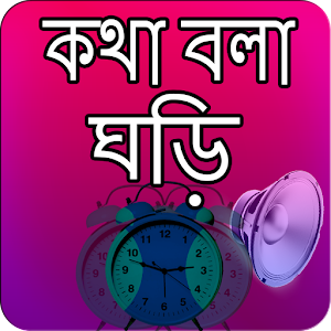 কথা বলা ঘড়ি - Bangla Talking Clock
