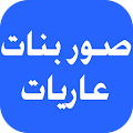 App صور بنات عاريات apk for kindle fire