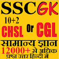 Free Download SSC GK in Hindi Samanya Gyan APK for Blackberry