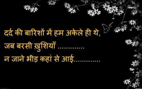 Ishq Shayari - screenshot