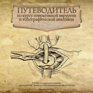 Cover art Оперативочка для леч- и педфак