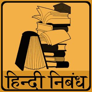 samsamyik nibandh in hindi