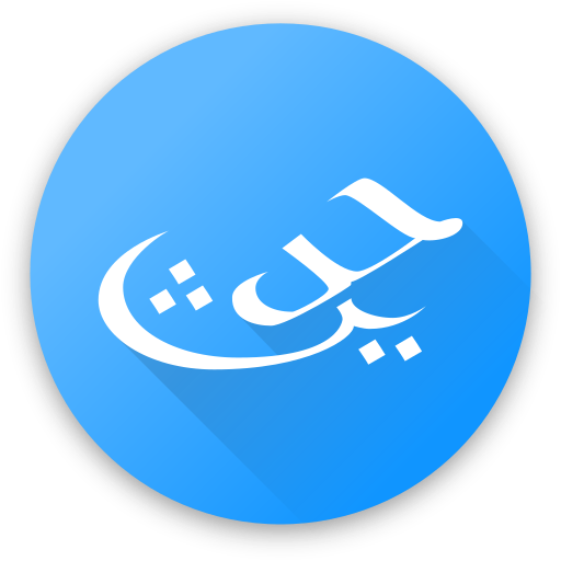 Hadith Collection (All in one) (app)