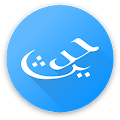 Hadith Collection (All in one) APK for Bluestacks