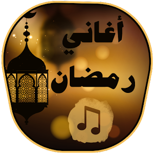 Islamic Ramadan Songs APK