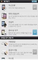 Screenshot of 통화도우미