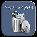 App إسترجاع الصور والفيديوهات joke APK for Kindle