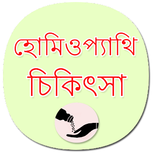 Homeopathic Treatment Bengali
