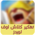 تهكير كلاش اوف لوردز prank APK for Kindle Fire