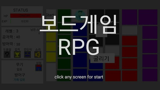 ???? RPG- screenshot