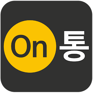 Download On통 (온통) For PC Windows and Mac
