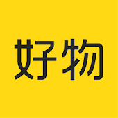 Download 好物 APK to PC