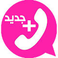 App واتس آب وردي 2017 APK for Windows Phone